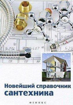 Новейший справочник сантехника