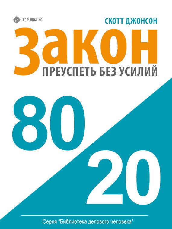 Закон 80/20
