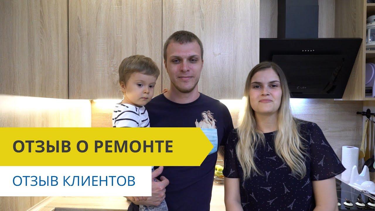 Отзыв о ремонте в Дзержинском