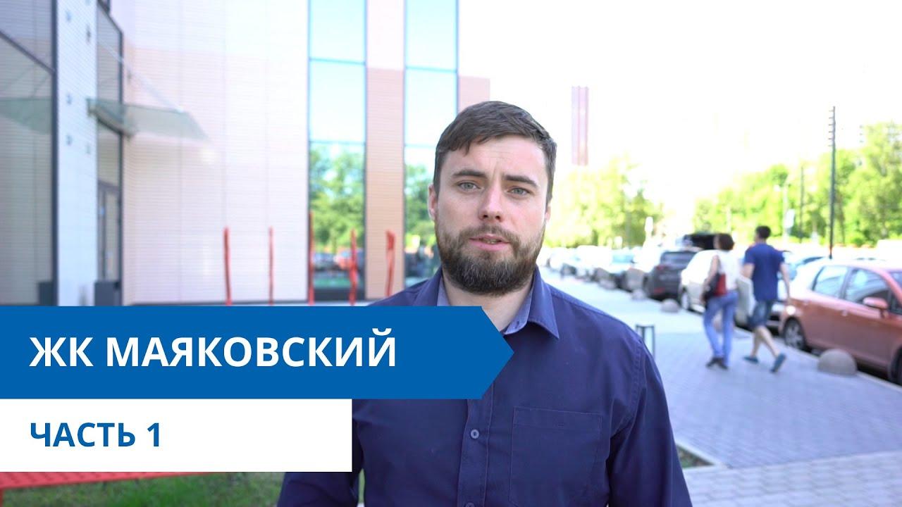 Ремонт квартиры в ЖК Маяковский. Часть 1