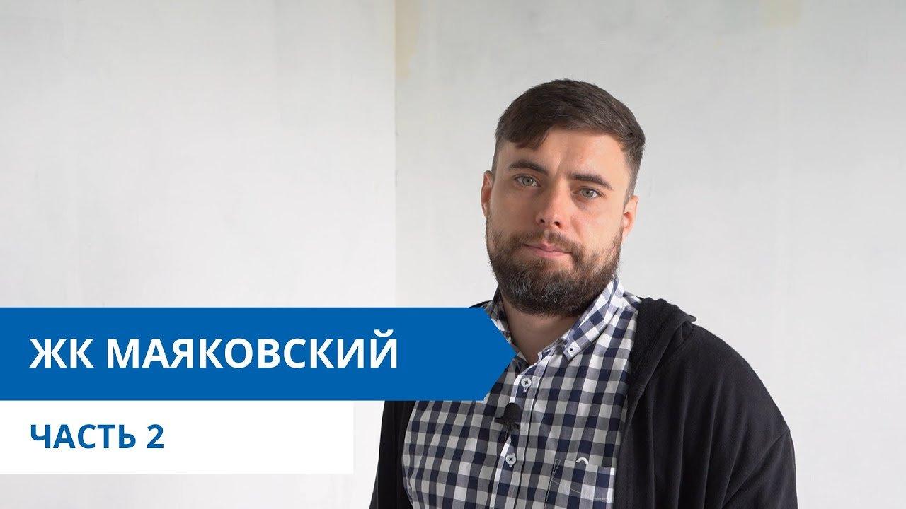 Ремонт квартиры в ЖК Маяковский. Часть 2