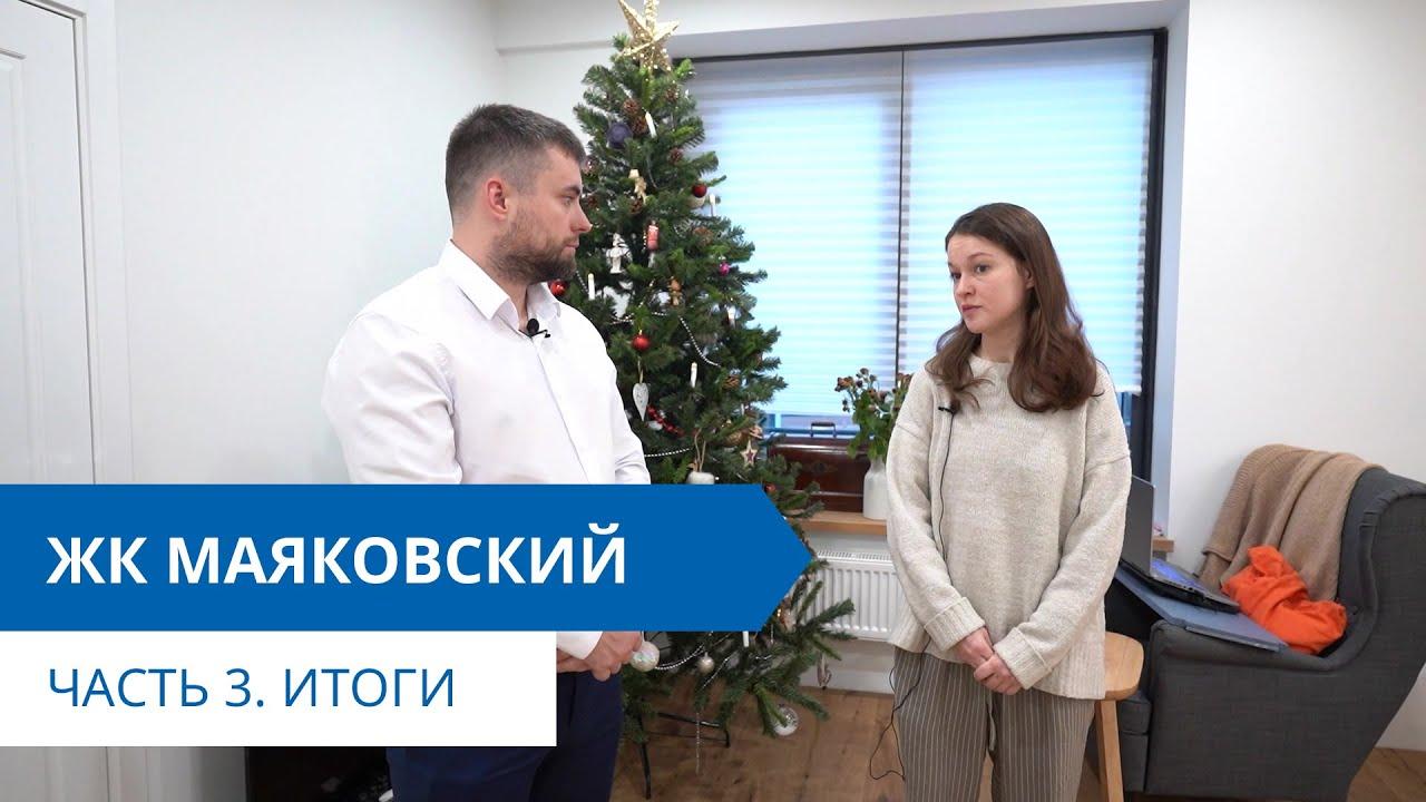 Ремонт квартиры в ЖК Маяковский