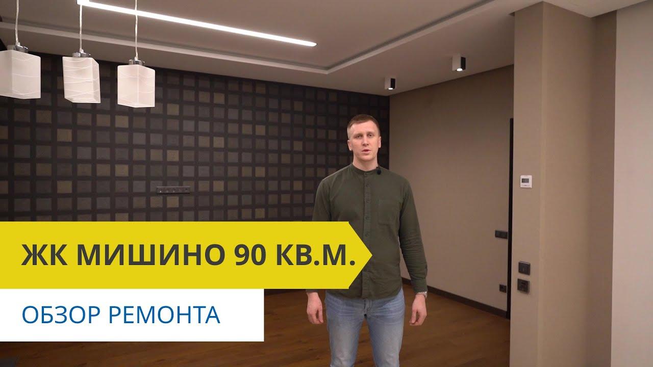 Обзор дизайнерского ремонта в ЖК Мишино 90 кв.м.