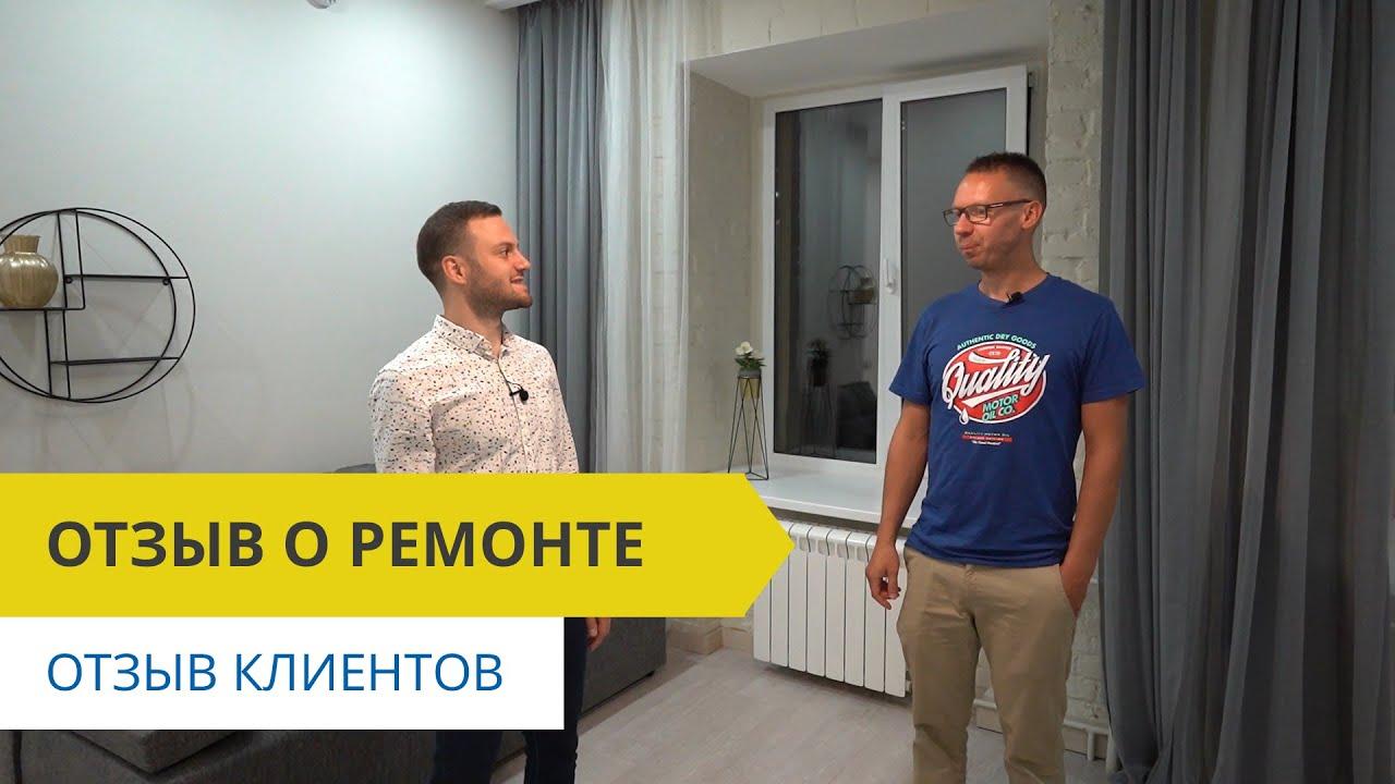 Отзыв о ремонте двухкомнатной квартиры
