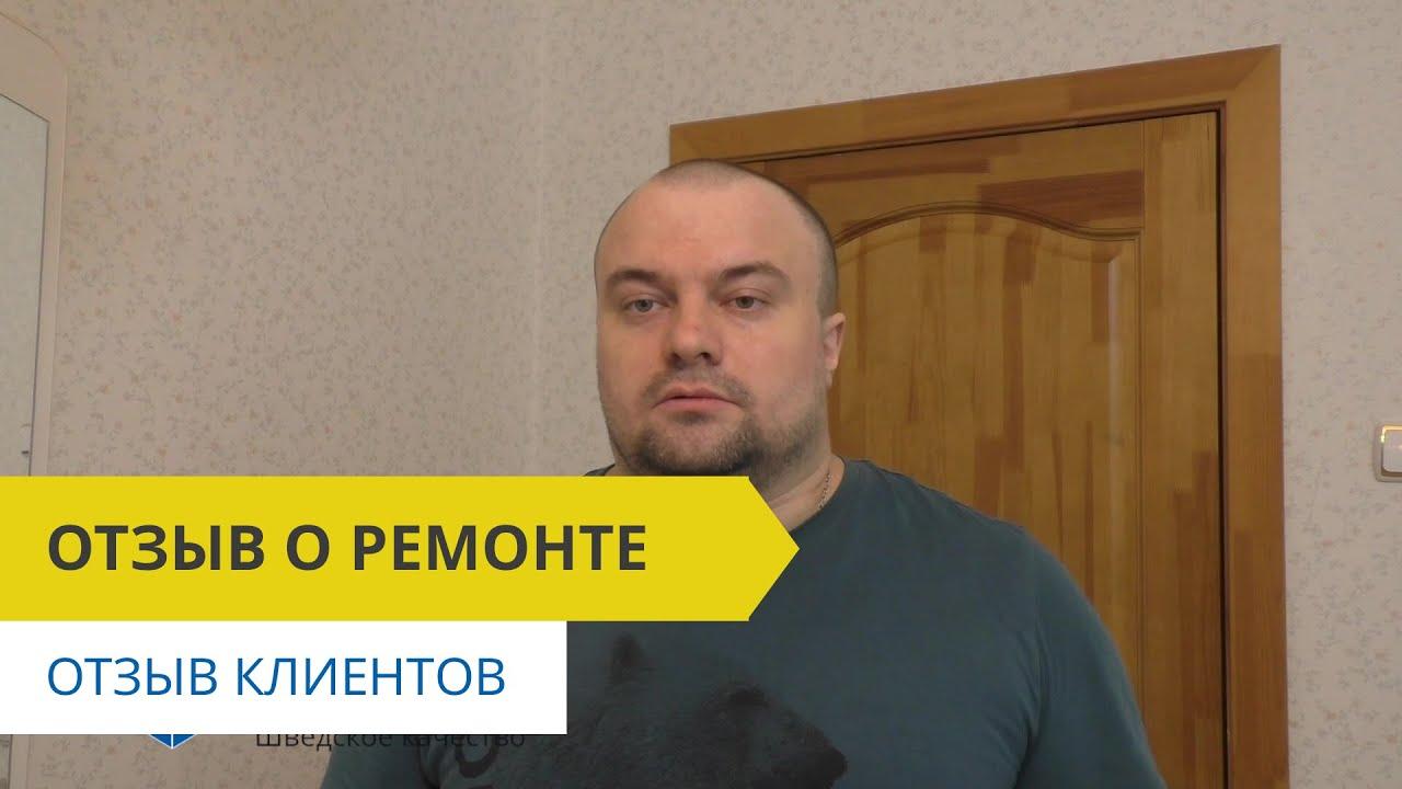Отзыв о ремонте от Дмитрия