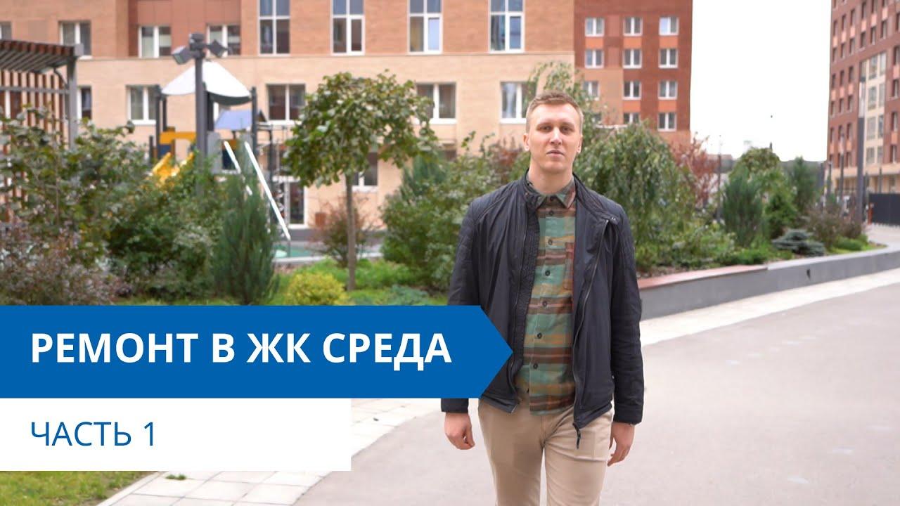 Larsson ремонт квартир: Ремонт квартиры ЖК Среда